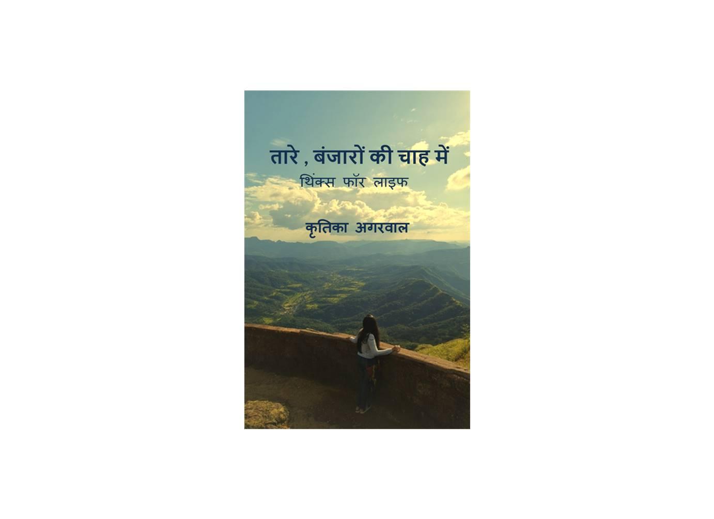 taare-banjaron-ki-chah-me-book-review-cover-pic